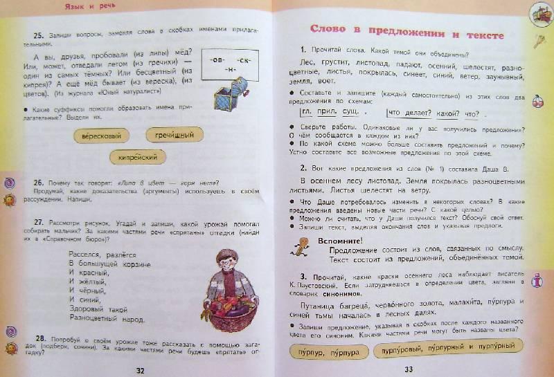 Третий вторая гдз класс мне часть язык русский
