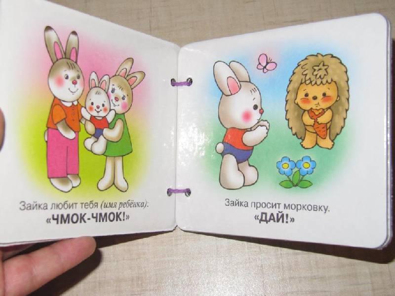 Иллюстрация 12 из 31 для Про Зайку (для детей до 2 лет + методичка) - Юлия Разенкова | Лабиринт - книги. Источник: Мурка