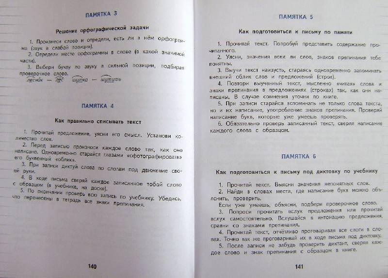 2 торрент класс скачать русский решебник язык желткова