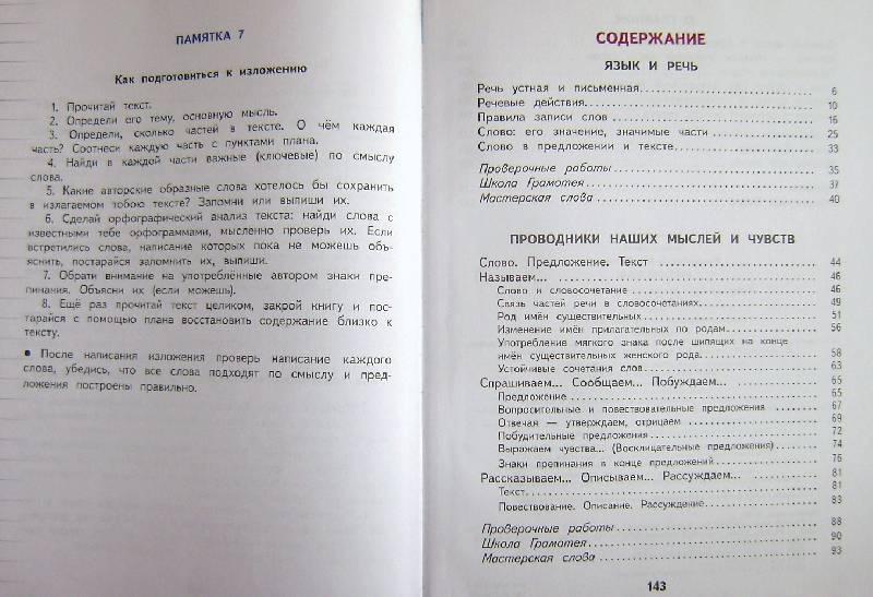 Желтовская калинина русский язык 3 класс скачать