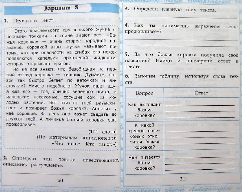 решебник по чтению работа с текстом 3 класс о.н крылова