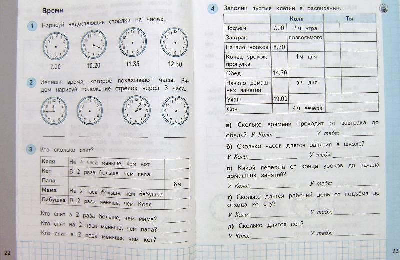 Решение математика 2 класс рабочая тетрадь 1к учебнику м.и.башмакова м.г нефедовой
