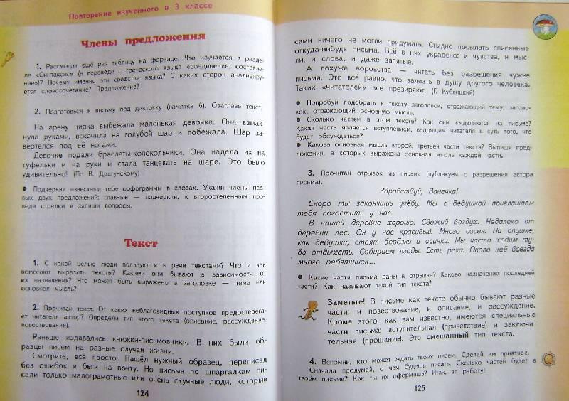 Гдз По Учебнику Желтовская 3 Класс