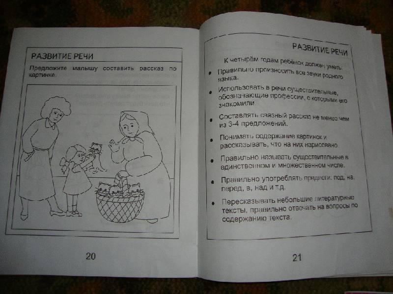 как воспитателю познакомиться с детьми в игровой форме в