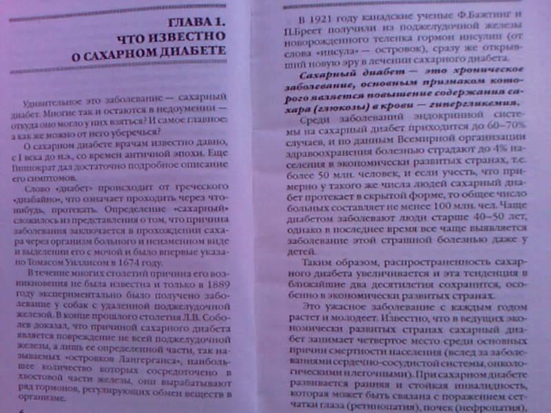 Иллюстрация 1 из 6 для Сахарный диабет: лечение народными средствами - Лариса Славгородская | Лабиринт - книги. Источник: Mariyka
