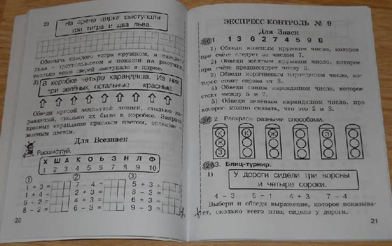 экспресс контроль 3 класс решебник