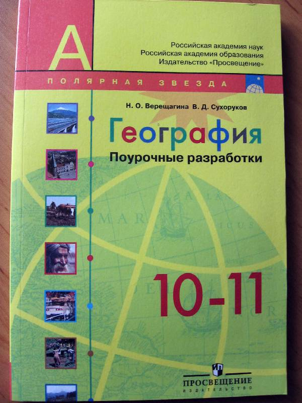 Разработки уроков по географии 10-11 класс