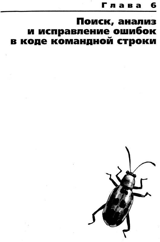 Иллюстрация 1 из 6 для Отладка в С++: руководство для разработчиков - Паппас, Мюррей | Лабиринт - книги. Источник: Ялина