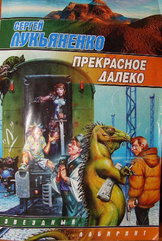 Иллюстрация 1 из 4 для Прекрасное далеко - Сергей Лукьяненко | Лабиринт - книги. Источник: Arina