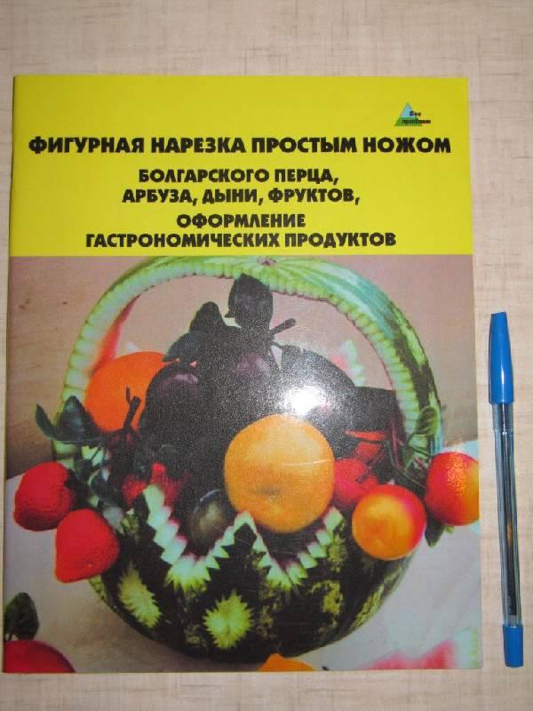 Иллюстрация 1 из 8 для Фигурная нарезка простым ножом болгарского перца, арбуза, дыни, фруктов - Светлана Черномурова | Лабиринт - книги. Источник: Мурка