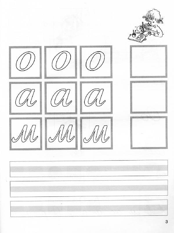 Иллюстрация 1 из 10 для Звук и буква. Первая тетрадь для свободного письма - Елена Хилтунен   Лабиринт - книги. Источник: Росинка