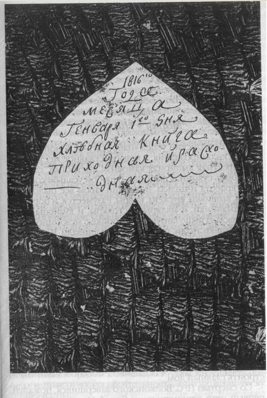 Иллюстрация 1 из 17 для Повседневная жизнь Льва Толстого в Ясной Поляне - Нина Никитина | Лабиринт - книги. Источник: Ялина