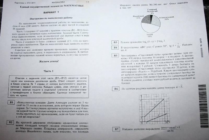 Иллюстрация 1 из 4 для Математика: ЕГЭ 2011: индивидуальный комплект тренировочных материалов: вариант № 1 | Лабиринт - книги. Источник: Aleni