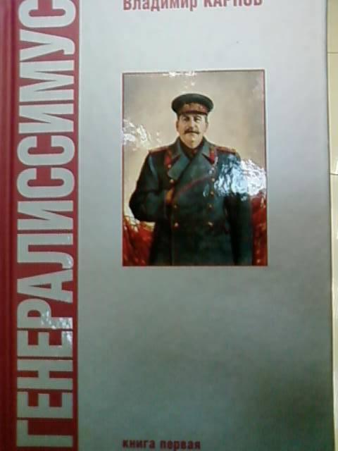 Иллюстрация 1 из 5 для Генералиссимус. Книга первая - Владимир Карпов | Лабиринт - книги. Источник: lettrice