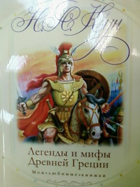 Иллюстрация 1 из 5 для Легенды и мифы Древней Греции - Николай Кун   Лабиринт - книги. Источник: lettrice