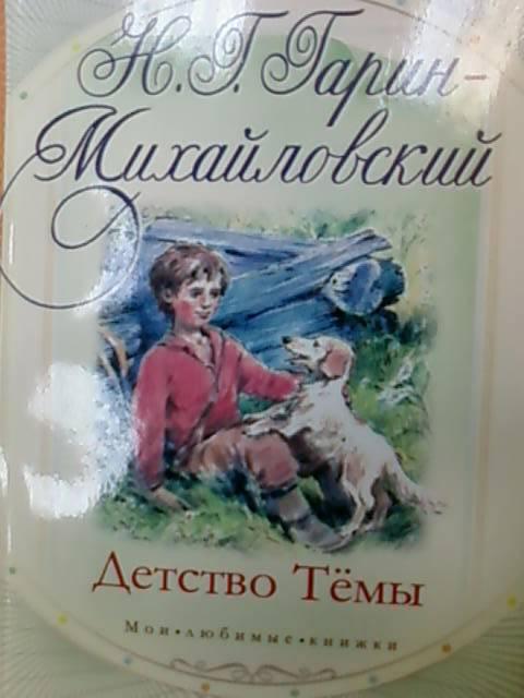 детство темы михайловский скачать бесплатно - фото 5