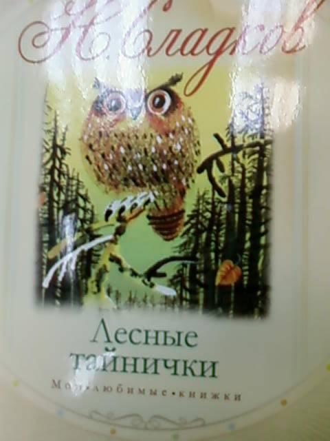 Иллюстрация 1 из 4 для Лесные тайнички - Николай Сладков | Лабиринт - книги. Источник: lettrice