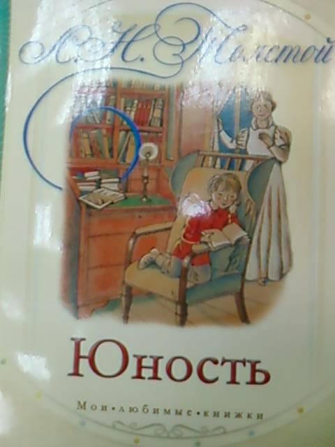 Иллюстрация 1 из 4 для Юность - Лев Толстой | Лабиринт - книги. Источник: lettrice