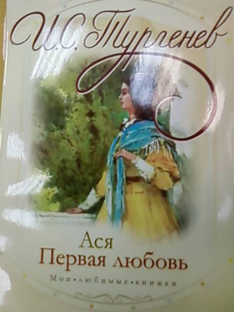 Иллюстрация 1 из 4 для Ася. Первая любовь - Иван Тургенев | Лабиринт - книги. Источник: lettrice