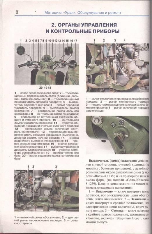 Иллюстрация 1 из 11 для Урал. Эксплуатация, обслуживание, ремонт | Лабиринт - книги. Источник: Ялина