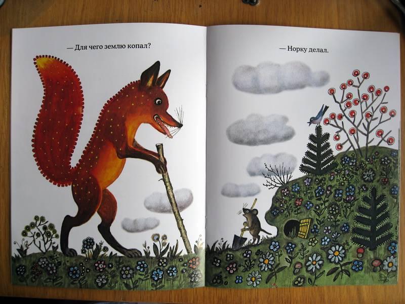 Иллюстрация 127 из 139 для Лис и мышонок - Виталий Бианки | Лабиринт - книги. Источник: makrina