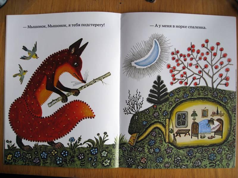 Иллюстрация 129 из 139 для Лис и мышонок - Виталий Бианки | Лабиринт - книги. Источник: makrina