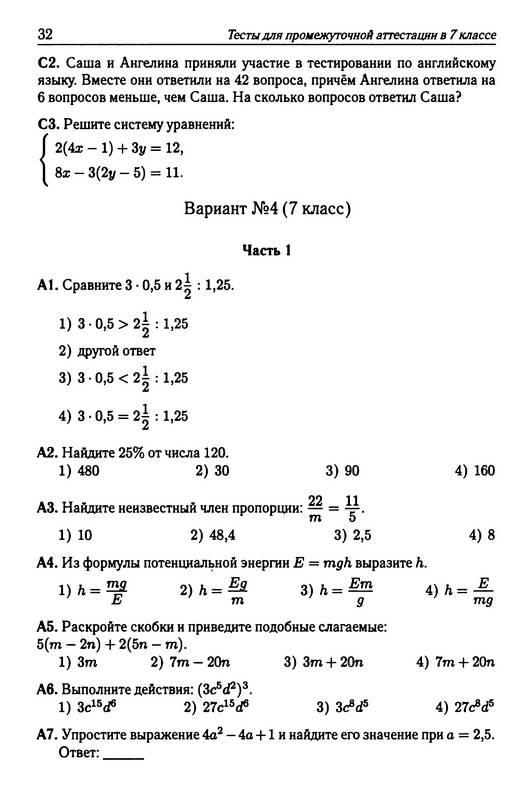 Решебник алгебра для промежуточной аттестации 7-8 класс