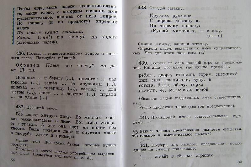 рамзаева русский язык учебник для 4 класса 2 часть решебник