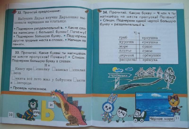 Гдз русский язык 4 класс программа 2100