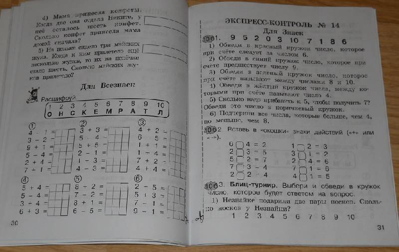 Математика контроль гдз 3 класс экспресс