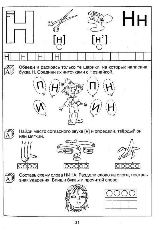 С и звуками знакомство буквами н
