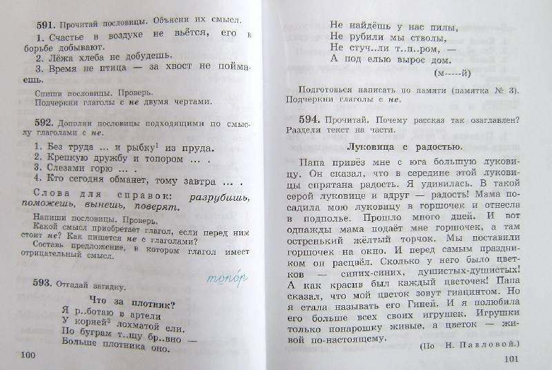 Тамара рамзаева: русский язык 3 класс в 2-х частях часть 1: учебник фгос