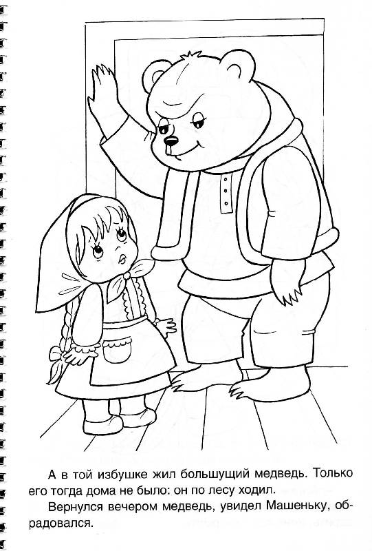 """Иллюстрация 9 из 9 для Раскраска 4 в 1 раскраске """"Репка ..."""