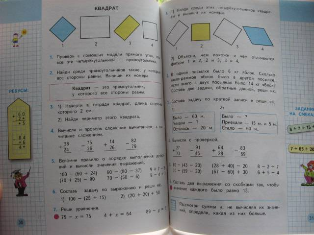 Математика. 2 класс (страница 7).