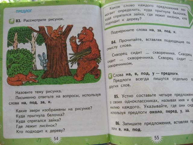 3 часть гдз по класс хохлова зеленина учебнике 2 языку в русскому