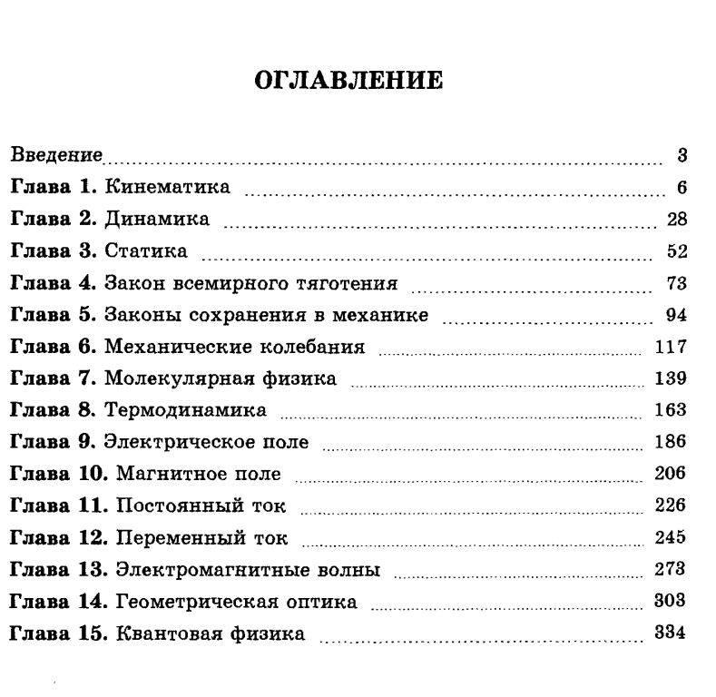 О.ф.кабардин в.а.орлов задачник 9-11 классы
