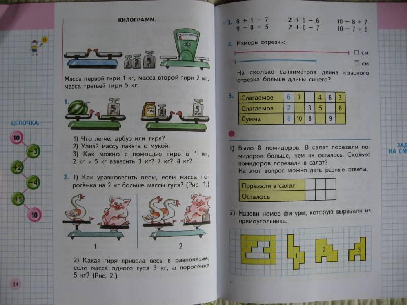 Гдз для 1 класса по математике школа россии