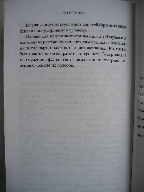 Иллюстрация 16 из 18 для Плач к Небесам - Энн Райс | Лабиринт - книги. Источник: Костина  Светлана Олеговна