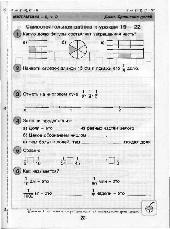 Иллюстрация из для Самостоятельные и контрольные работы по  Иллюстрация 16 из 23 для Самостоятельные и контрольные работы по математике для начальной школы Выпуск