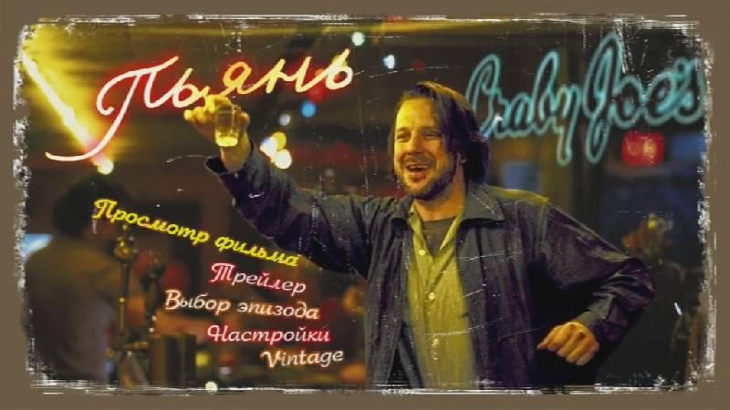 Иллюстрация 1 из 7 для Пьянь (DVD) - Барбет Шредер | Лабиринт - видео. Источник: DeadNK