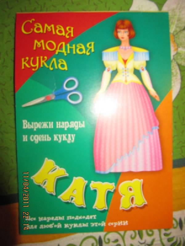 Иллюстрация 1 из 6 для Самая модная кукла. Катя   Лабиринт - игрушки. Источник: Максимова  Юлия Сергеевна