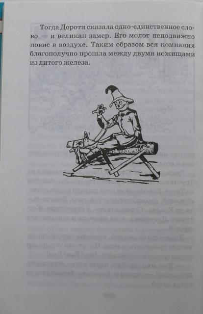Иллюстрация 1 из 15 для Озма из страны Оз - Лаймен Баум | Лабиринт - книги. Источник: personok
