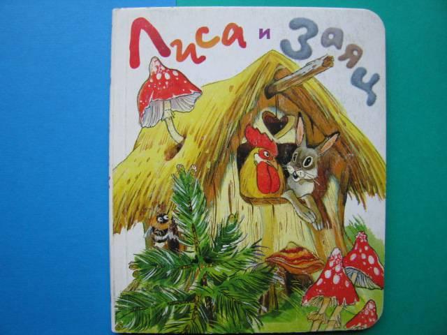 Иллюстрация 1 из 8 для Народная сказка: Лиса и заяц   Лабиринт - книги. Источник: Валька  Анна