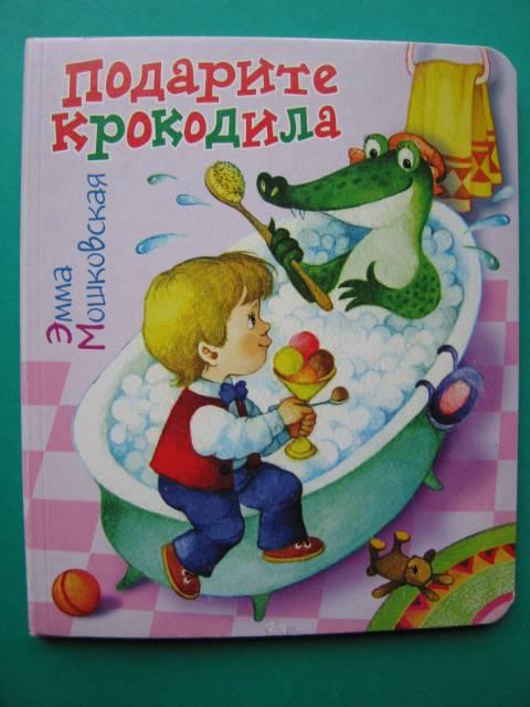 Иллюстрация 1 из 9 для Подарите крокодила - Эмма Мошковская | Лабиринт - книги. Источник: Валька  Анна