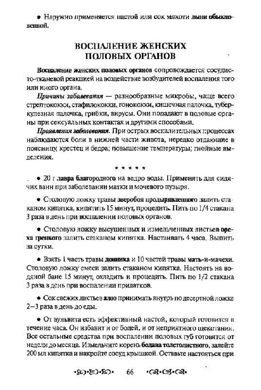 Иллюстрация 1 из 8 для Большой справочник народной медицины: 2000 рецептов | Лабиринт - книги. Источник: Юта
