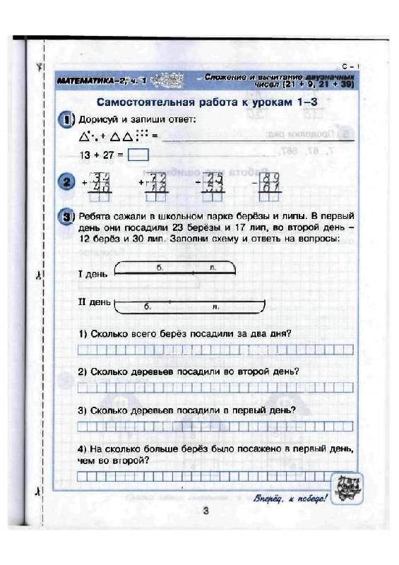 Решебник по математике 4 класс самостоятельные и контрольные работы