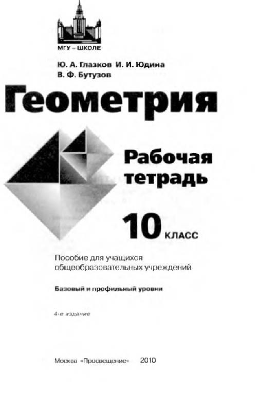 геометрия 10 класс глазков юдина бутузов гдз