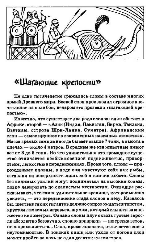 Иллюстрация 1 из 15 для Боевые животные: секретное оружие всех времен и народов - Владимир Пономарев | Лабиринт - книги. Источник: Юта