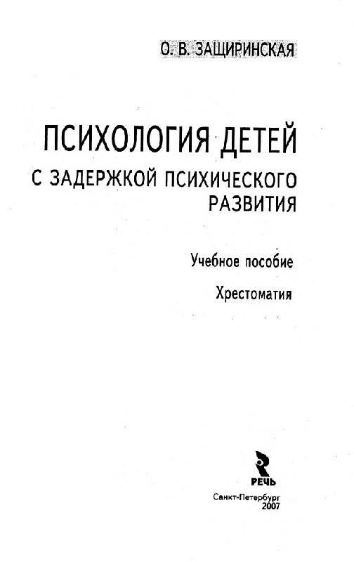 Иллюстрация 1 из 15 для Психология детей с задержкой психического развития - Оксана Защиринская | Лабиринт - книги. Источник: Юта