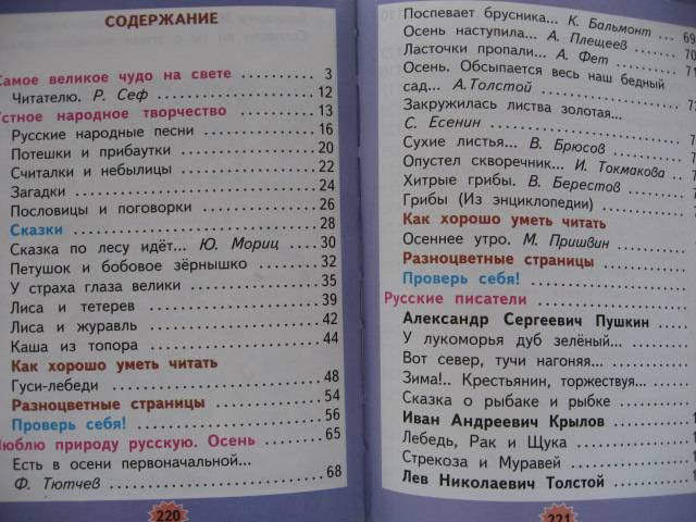 Решебник По Литературное Чтение 2 Класс 2 Часть Климанова Читать